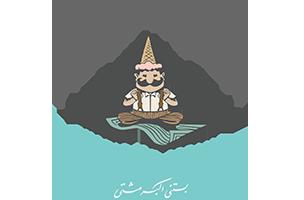 Mashti Malones Ice Cream Logo